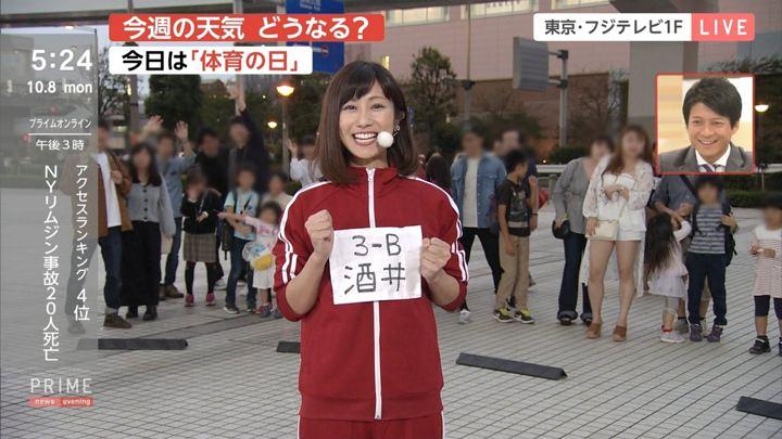 2018年10月08日酒井千佳の画像03枚目