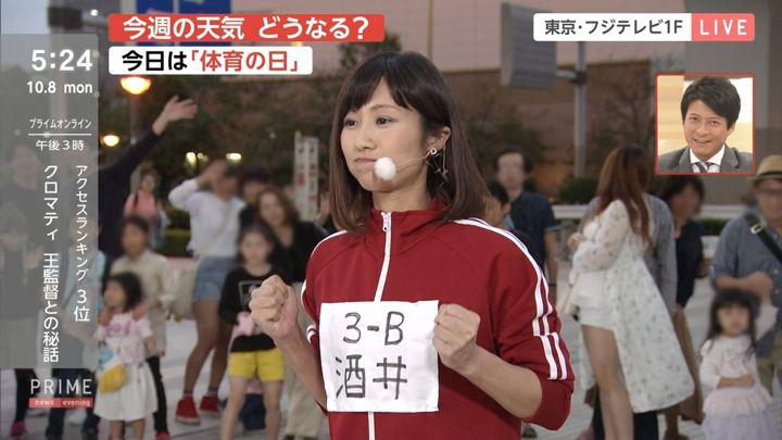 2018年10月08日酒井千佳の画像04枚目