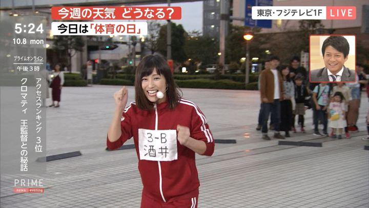 2018年10月08日酒井千佳の画像09枚目