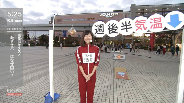2018年10月08日酒井千佳の画像19枚目