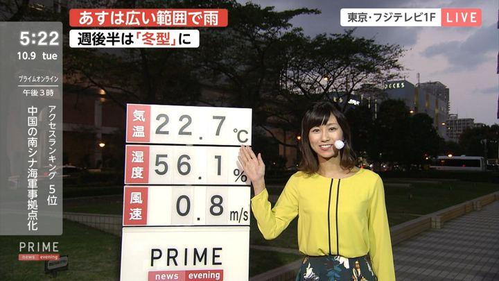 2018年10月09日酒井千佳の画像03枚目