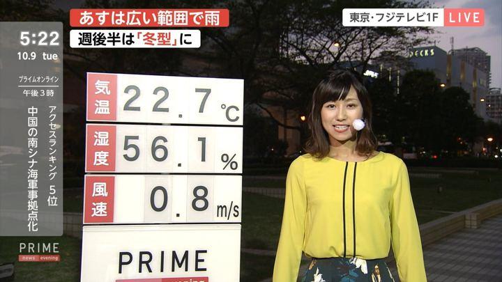 2018年10月09日酒井千佳の画像04枚目