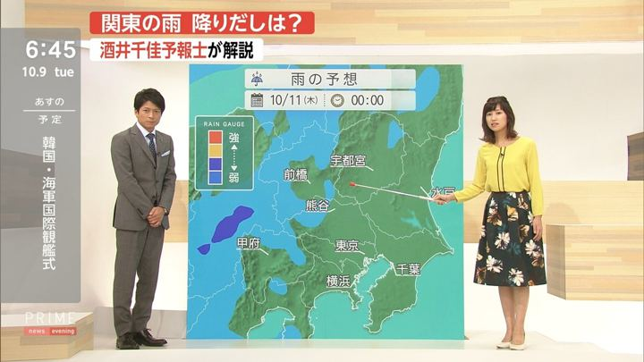 2018年10月09日酒井千佳の画像11枚目