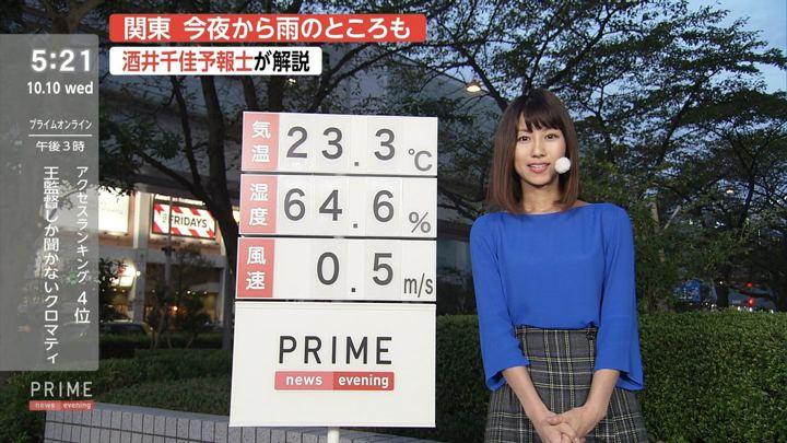 2018年10月10日酒井千佳の画像02枚目