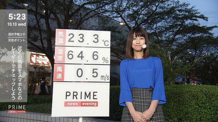 2018年10月10日酒井千佳の画像05枚目