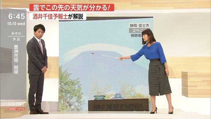 2018年10月10日酒井千佳の画像07枚目