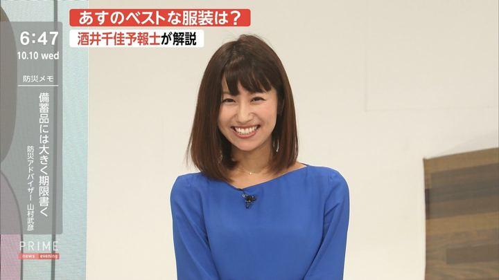 2018年10月10日酒井千佳の画像10枚目