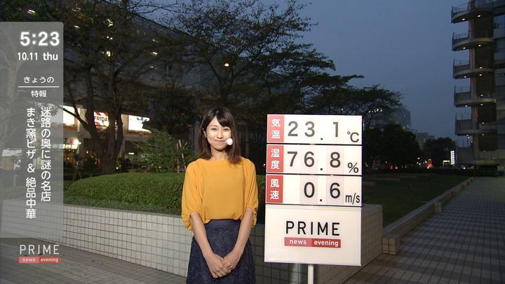 2018年10月11日酒井千佳の画像03枚目