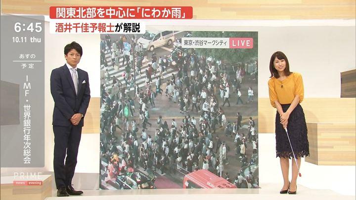2018年10月11日酒井千佳の画像05枚目