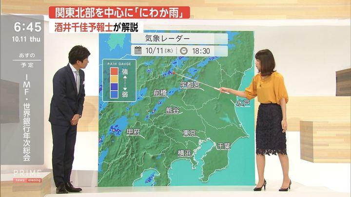 2018年10月11日酒井千佳の画像06枚目
