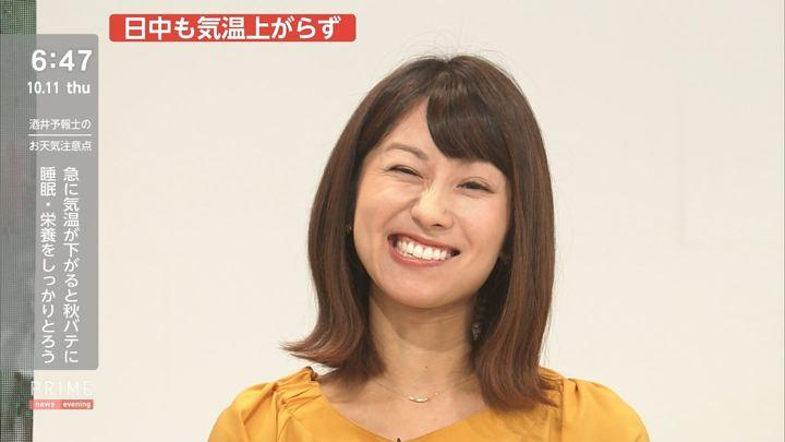 2018年10月11日酒井千佳の画像12枚目