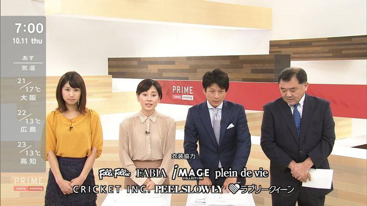 2018年10月11日酒井千佳の画像13枚目