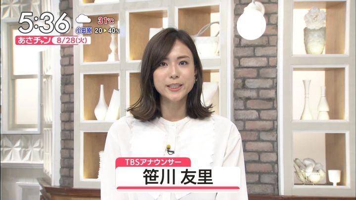 2018年08月28日笹川友里の画像02枚目