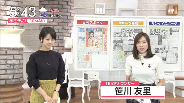 2018年10月04日笹川友里の画像02枚目