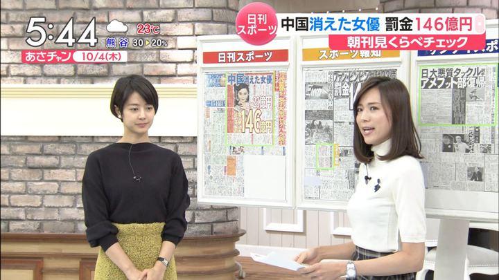 2018年10月04日笹川友里の画像04枚目