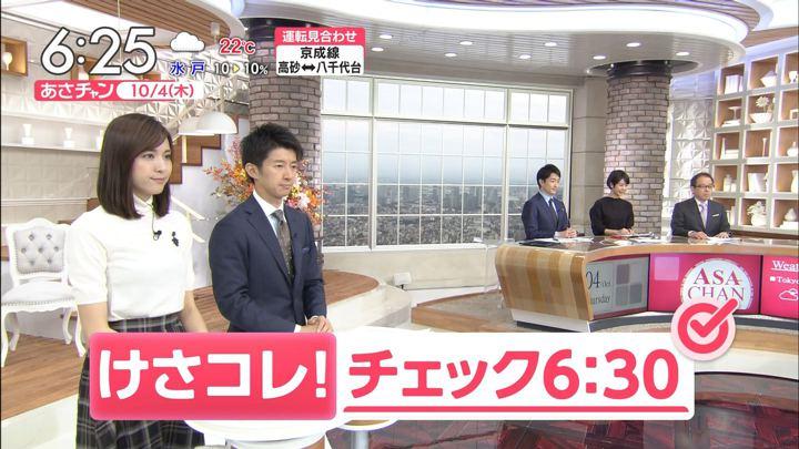 2018年10月04日笹川友里の画像08枚目