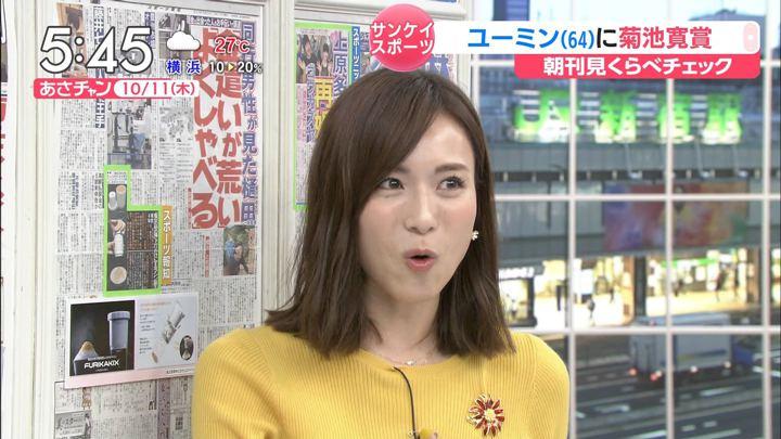 2018年10月11日笹川友里の画像09枚目