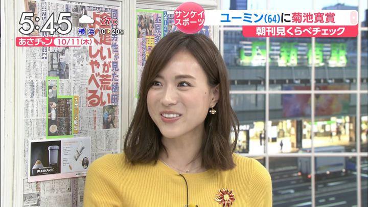 2018年10月11日笹川友里の画像10枚目