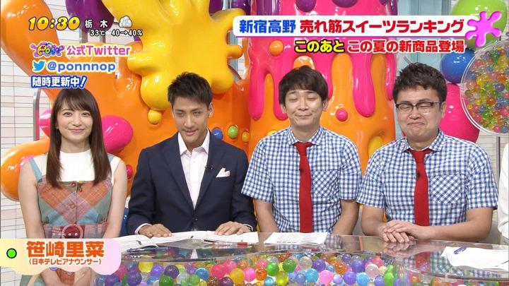 2018年08月14日笹崎里菜の画像01枚目