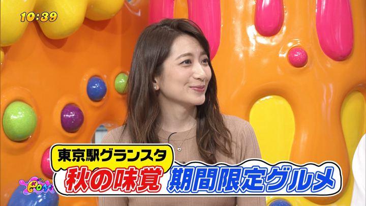 2018年09月05日笹崎里菜の画像18枚目