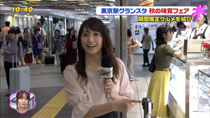 2018年09月05日笹崎里菜の画像23枚目