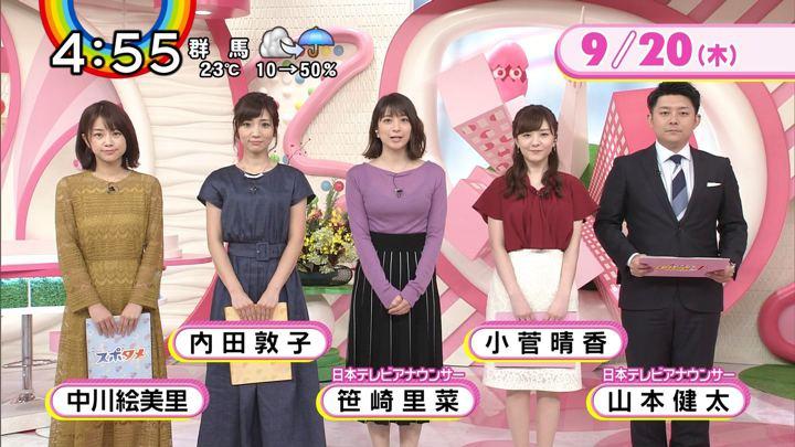 2018年09月20日笹崎里菜の画像19枚目
