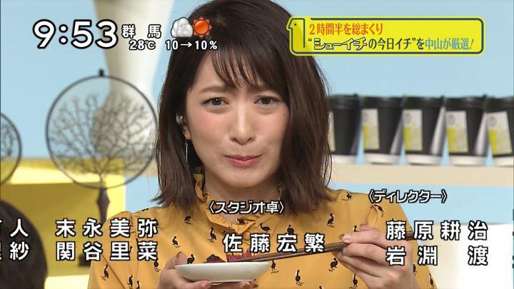 2018年09月23日笹崎里菜の画像13枚目