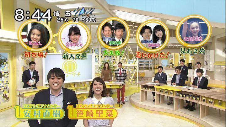 2018年09月30日笹崎里菜の画像01枚目