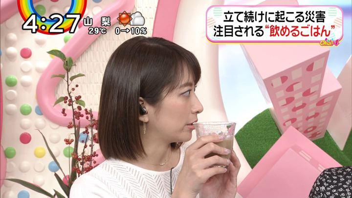 2018年10月08日笹崎里菜の画像09枚目