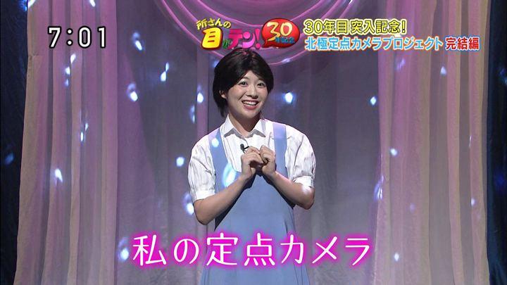 2018年09月30日佐藤真知子の画像02枚目