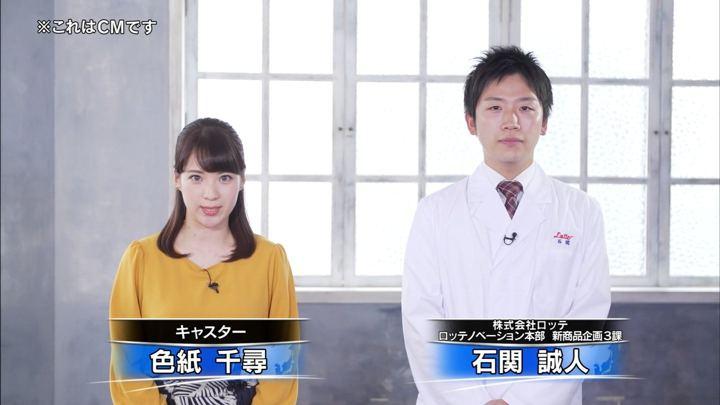 2018年09月18日色紙千尋の画像01枚目