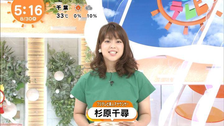 2018年08月30日杉原千尋の画像04枚目