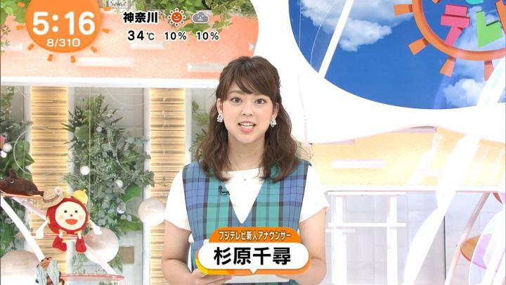 2018年08月31日杉原千尋の画像02枚目