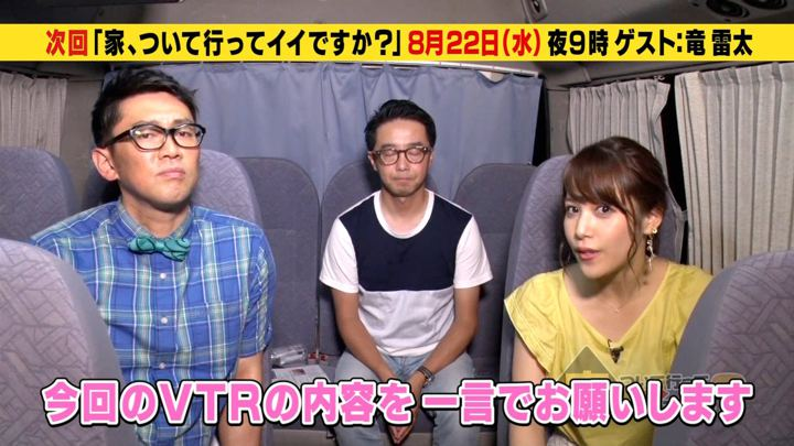 2018年08月13日鷲見玲奈の画像05枚目