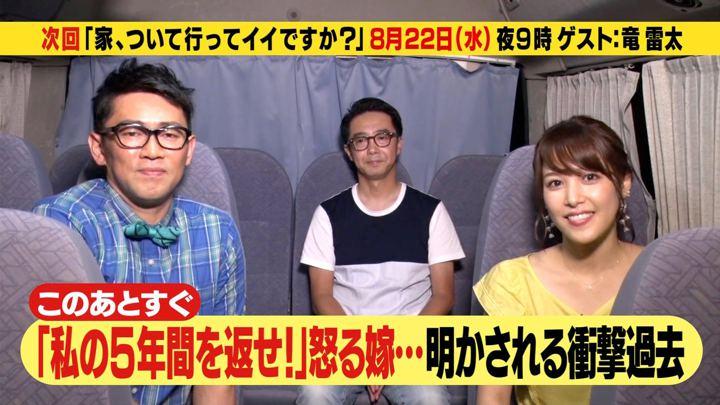 2018年08月13日鷲見玲奈の画像07枚目
