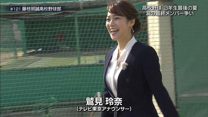 2018年08月18日鷲見玲奈の画像07枚目