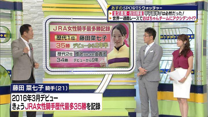2018年08月25日鷲見玲奈の画像16枚目