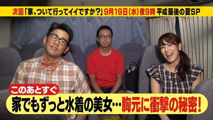 2018年09月10日鷲見玲奈の画像07枚目