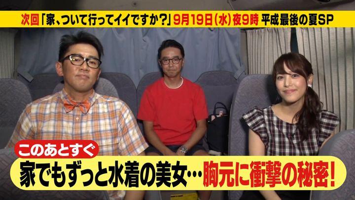 2018年09月10日鷲見玲奈の画像09枚目