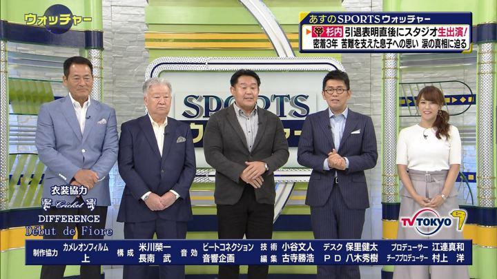 2018年09月15日鷲見玲奈の画像20枚目