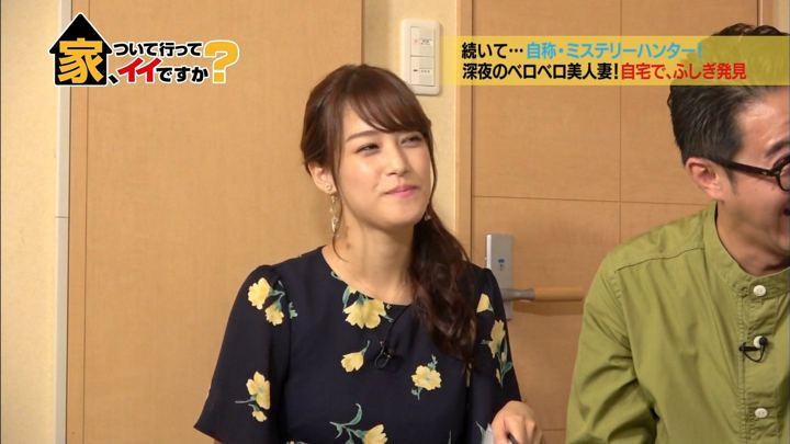 2018年09月19日鷲見玲奈の画像04枚目