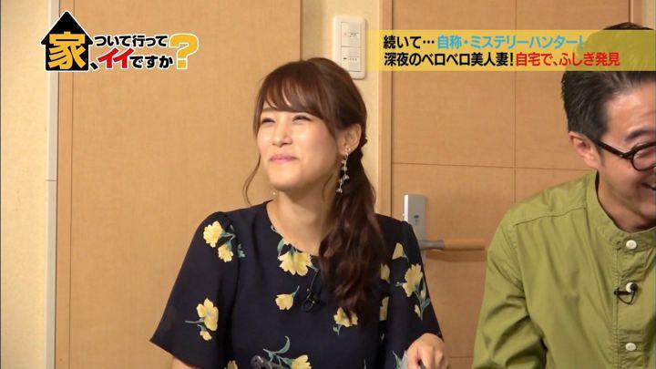 2018年09月19日鷲見玲奈の画像05枚目