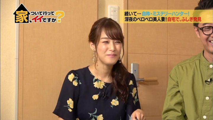2018年09月19日鷲見玲奈の画像06枚目