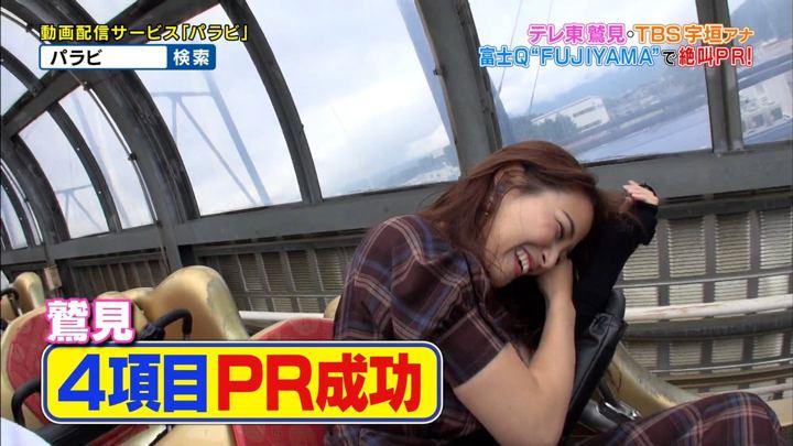 2018年09月24日鷲見玲奈の画像23枚目