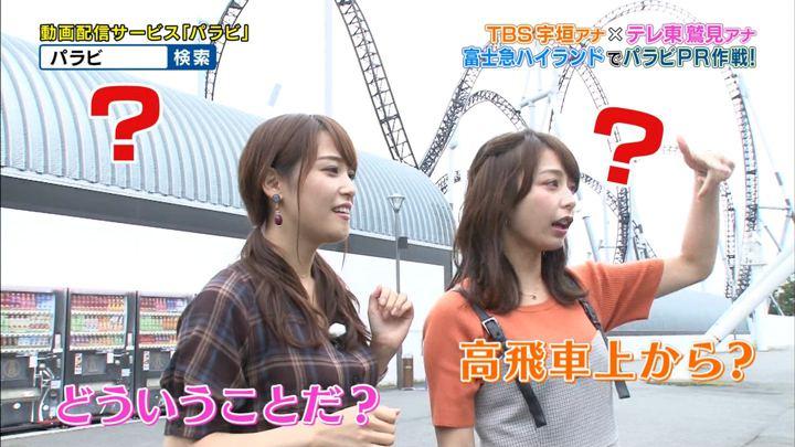 2018年09月26日鷲見玲奈の画像39枚目