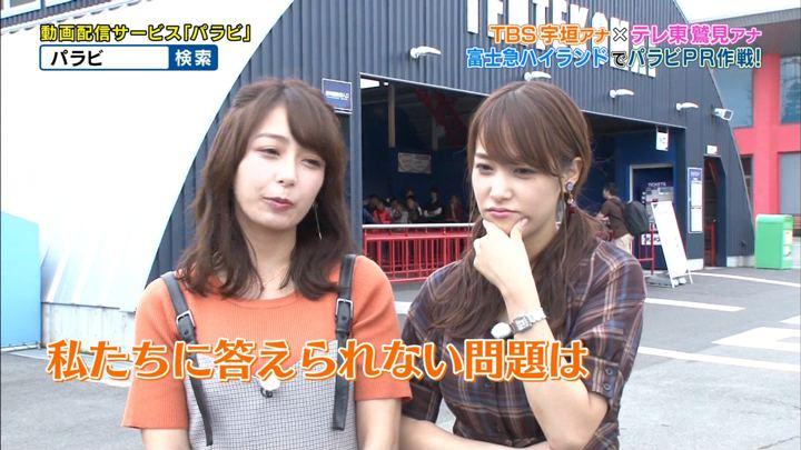 2018年09月26日鷲見玲奈の画像41枚目
