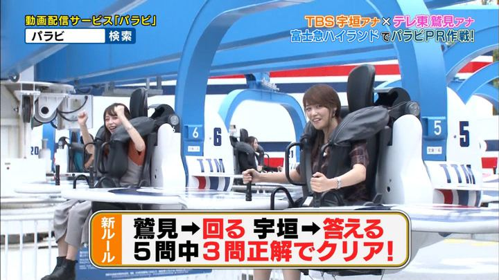 2018年09月26日鷲見玲奈の画像50枚目