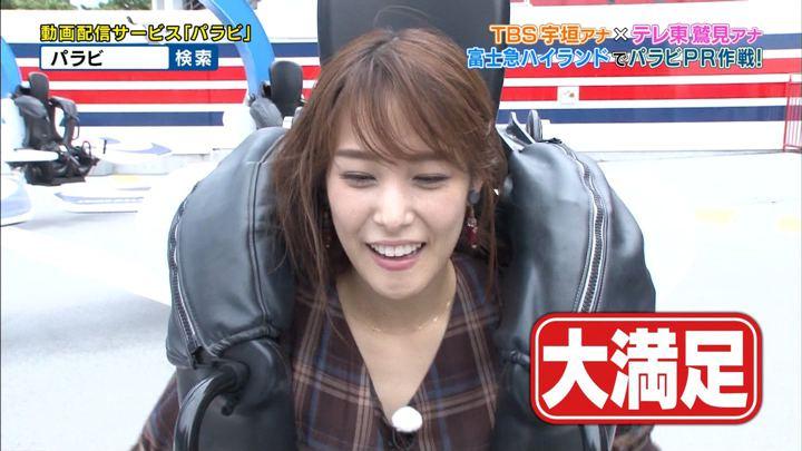 2018年09月26日鷲見玲奈の画像55枚目
