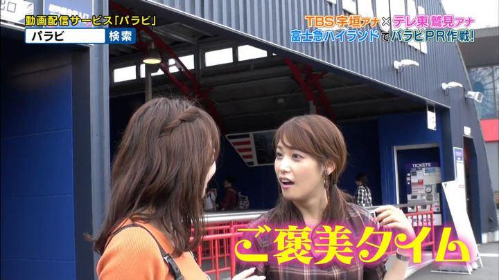 2018年09月26日鷲見玲奈の画像56枚目