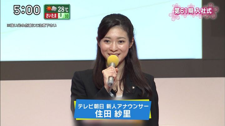 2018年09月23日住田紗里の画像02枚目
